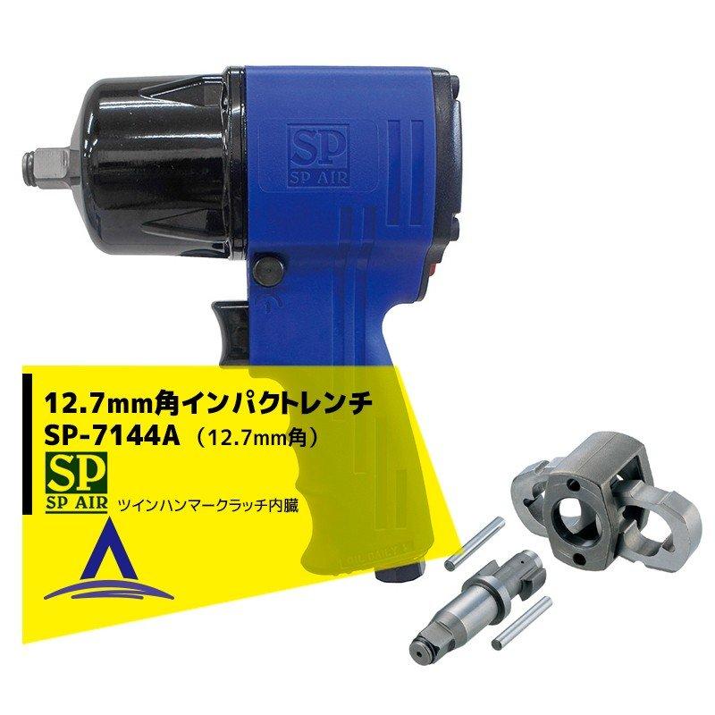 【エス・ピー・エアー】12.7mm角インパクトレンチ SP-7144A (12.7mm角)1.78kg
