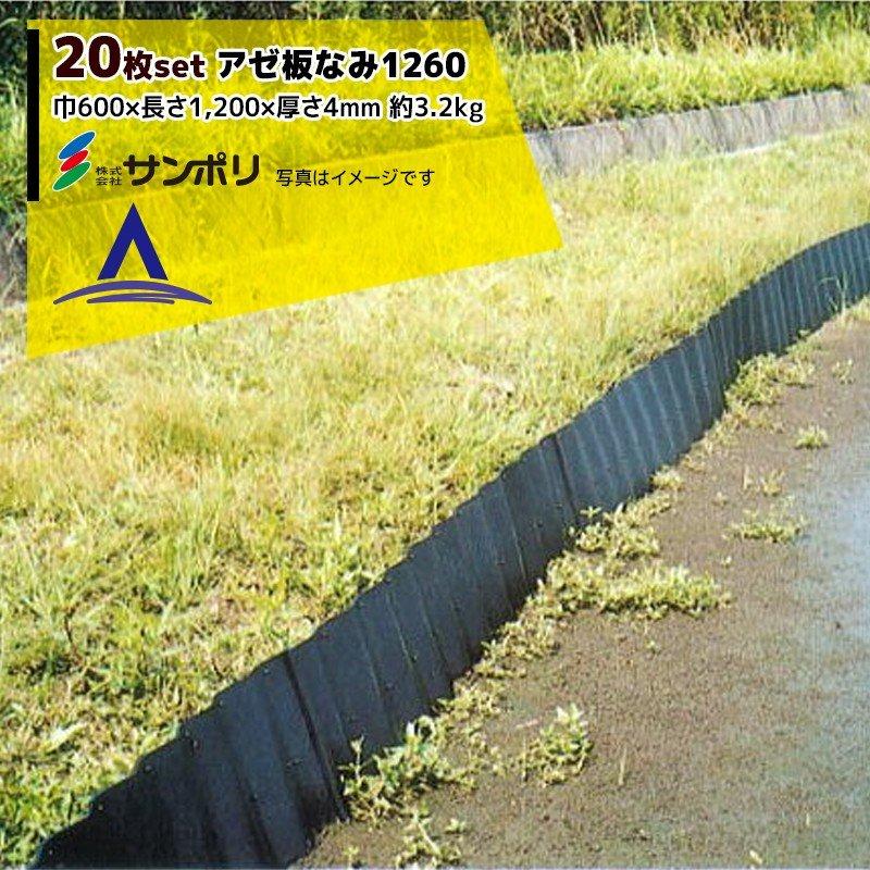 【キャッシュレス5%還元対象品!】【サンポリ】<20枚セット>アゼ板なみ1260 呼び寸法 巾600×長さ1,200×厚さ45mm