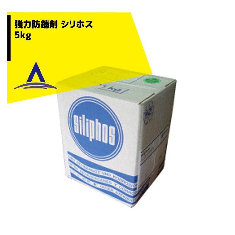 【シリホス】超防錆剤 25kg WHO認定/厚生労働省品質規格適合