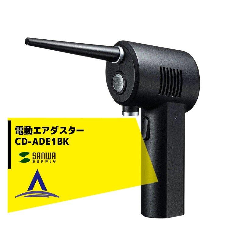 サンワサプライ|充電式 電動エアダスター CD-ADE1BK