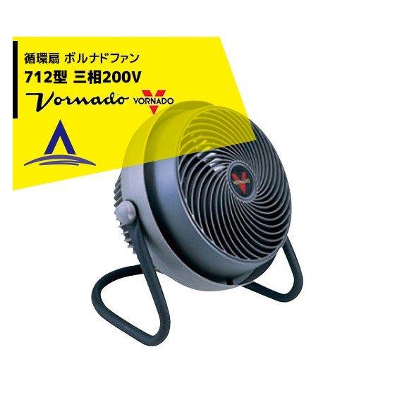 お歳暮 夏場 冬場の温度 耐湿 耐塵性改善に 1年中働く省エネ循環扇 VORNADO ボルネードファン ボルナドファン エアーサーキュレーター アウトレット 712型 三相200V
