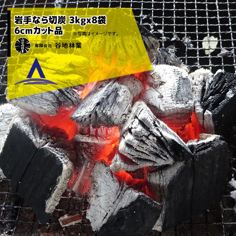 火付き 火力 火持ち良しとバーベキューなどに最適 谷地林業 8袋set品 岩手なら長炭 24kg 6cmカット品 おすすめ特集 3kgx8 燃料用 お得クーポン発行中 クラフト入