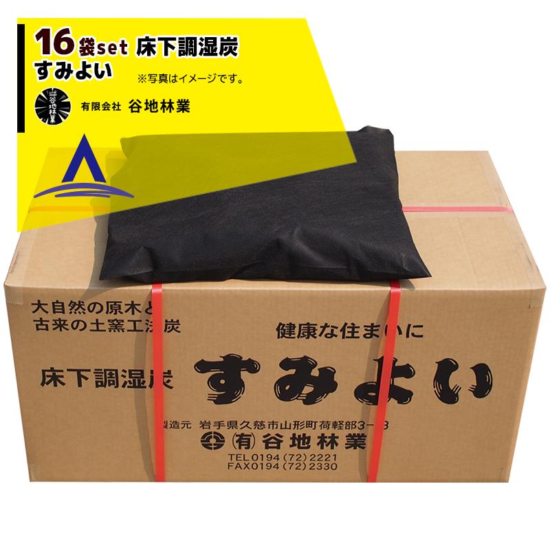 谷地林業|住宅用 床下調湿炭 すみよい 16袋セット 調湿材