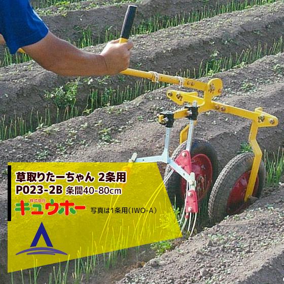 【キュウホー】草取りたーちゃん 2条用 P023-2B 旧品番:IWO-B 手押し除草機