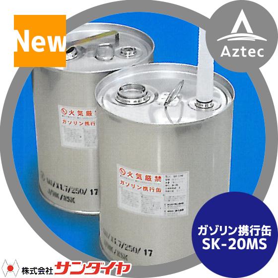 【サンダイヤ】ステンレスガソリン携行缶 SK-20MS