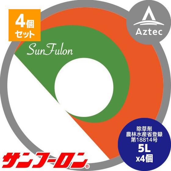【サンフーロン】5Lx4個セット 畑地用除草剤 グリホサートイソプロピル塩41%