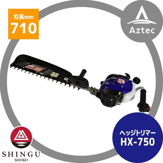 【シングウ】ヘッジトリマー HX-750 排気量21.2cc <共立 HT7500 OEM商品>