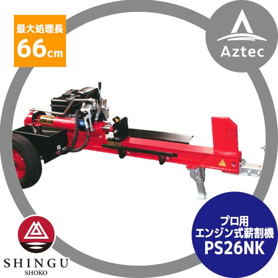 【シングウ】薪割り機 エンジンタイプ 11t PS26NK プロモデル