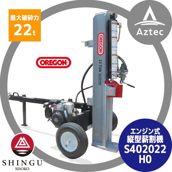 【オレゴン】エンジン式縦型薪割機 S402022H0 OREGON/オレゴン【SHINGU/シングウ】