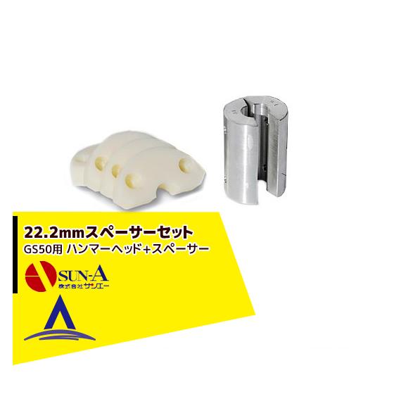 【サンエー】スライドハンマー GS50用スペーサー Φ22.2mm