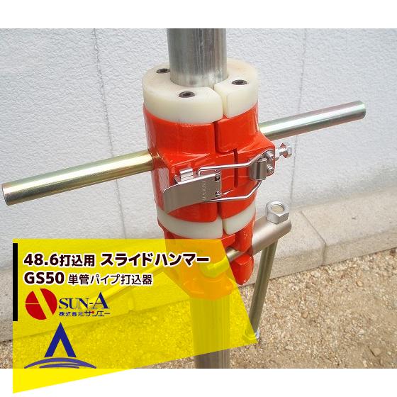【サンエー】スライドハンマー GS50 Φ48.6打込用