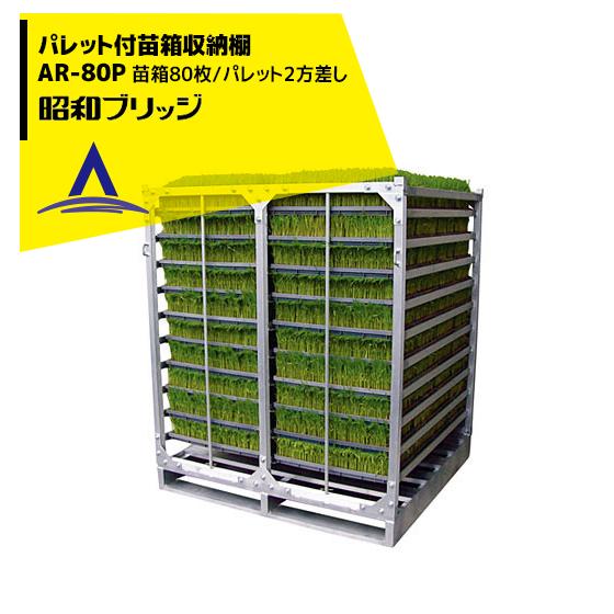 【キャッシュレス5%還元対象品!】【昭和ブリッジ】オールアルミ製パレット付き苗箱収納棚 AR-80P (2枚差し/80枚) 【返品不可】