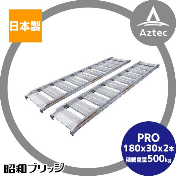 【昭和ブリッジ】アルミブリッジ 2本セット PRO-6-30-0.5 (長さ180cm×幅30cm/積載重量500kg)