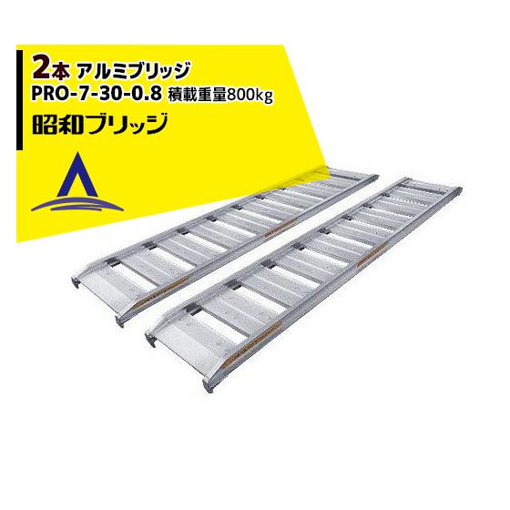 安心の日本製アルミブリッジ 2本セット 沖縄 離島別途追加送料 激安挑戦中 昭和ブリッジ SBA同等品 信用 アルミブリッジ 積載重量800kg PRO-7-30-0.8 長さ210cm×幅30cm