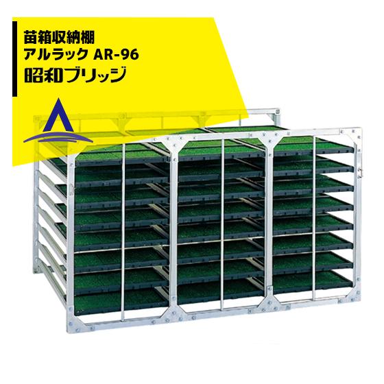 【昭和ブリッジ】オールアルミ製 苗箱収納棚 AR-96 (3枚差し/96枚) 【返品不可】