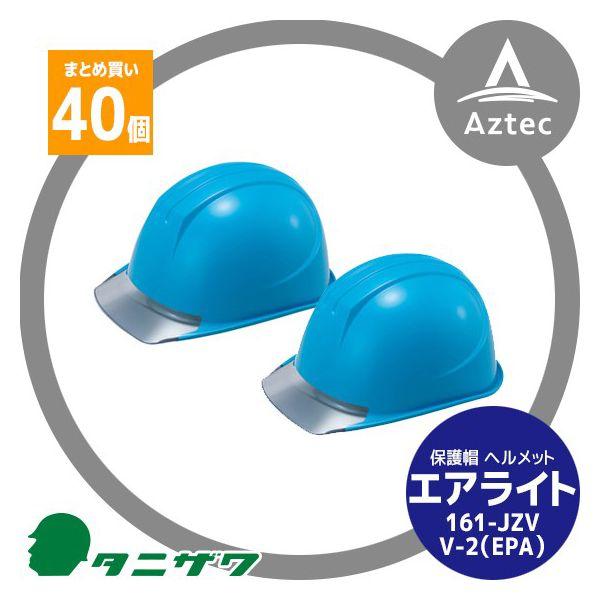 【タニザワ】<40個セット>エアライト 保護帽 ヘルメット 161-JZV V-2(EPA)@2,916
