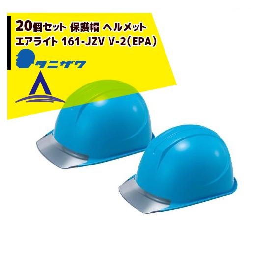 【タニザワ】<20個セット>エアライト 保護帽 ヘルメット 161-JZV V-2(EPA)@2,10100