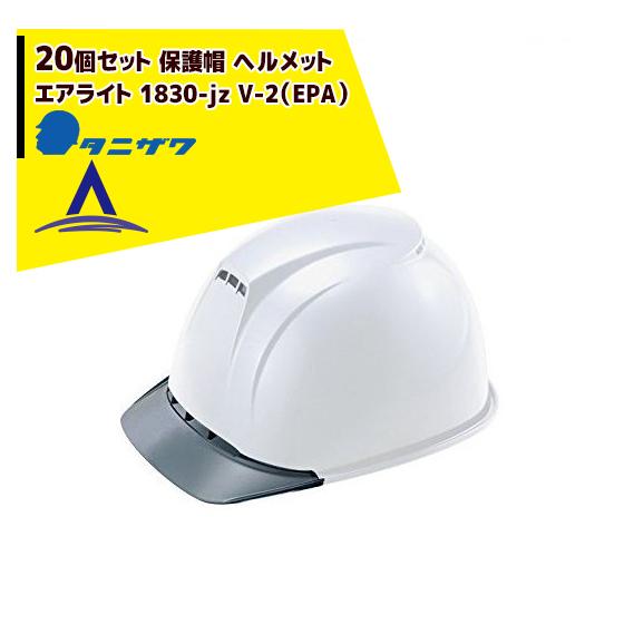 【キャッシュレス5%還元対象品!】【タニザワ】<20個セット>エアライト 保護帽 ヘルメット 1830-jz V-2(EPA)@2,1030