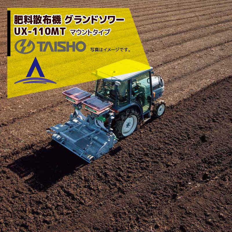 タイショー|肥料散布機 グランドソワー マウントタイプ UX-110MT 散布量20~150kg/10a モーター1基