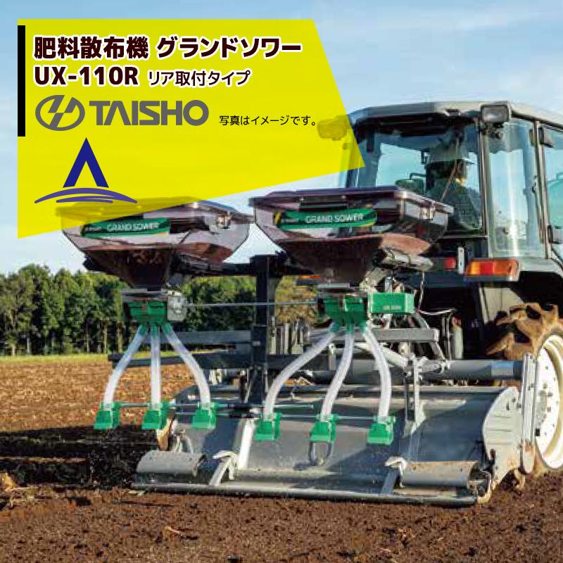 タイショー 肥料散布機 グランドソワー リヤタイプ UX-110R 散布量20~150kg/10a モーター1基
