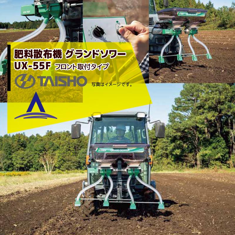タイショー|肥料散布機 グランドソワー フロントタイプ UX-55F 散布量20~150kg/10a モーター1基