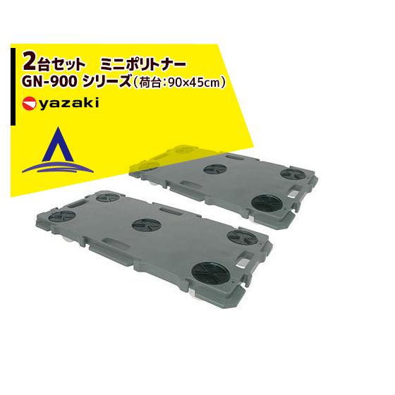 【キャッシュレス5%還元対象品!】【矢崎化工】2台セット ミニポリトナー GN-900 シリーズ(荷台:90×45cm)