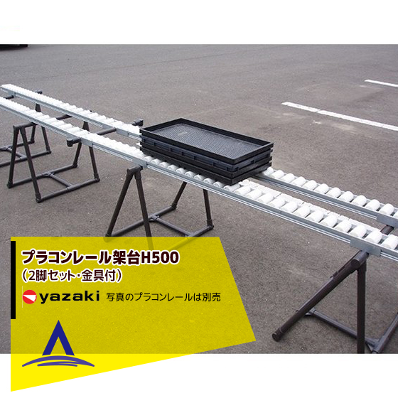 【矢崎化工】育苗箱搬送 プラコンレール架台H500(2脚セット・金具付)
