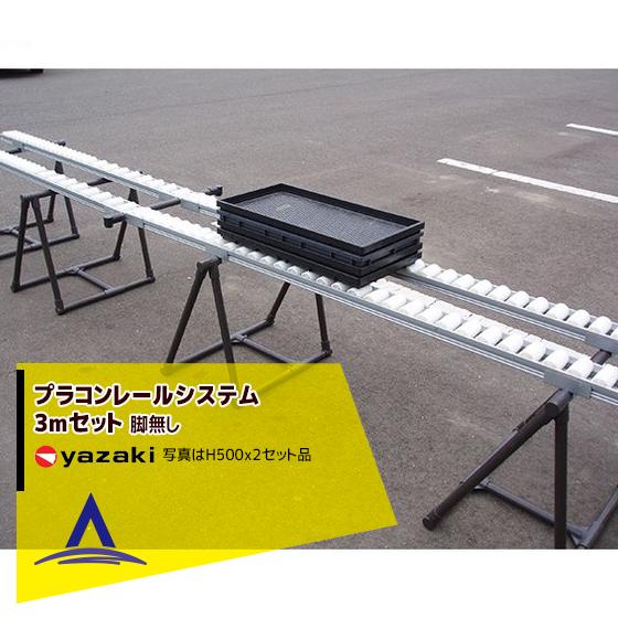 【矢崎化工】育苗箱搬送 プラコンレールシステム3mセット(43mmピッチ)
