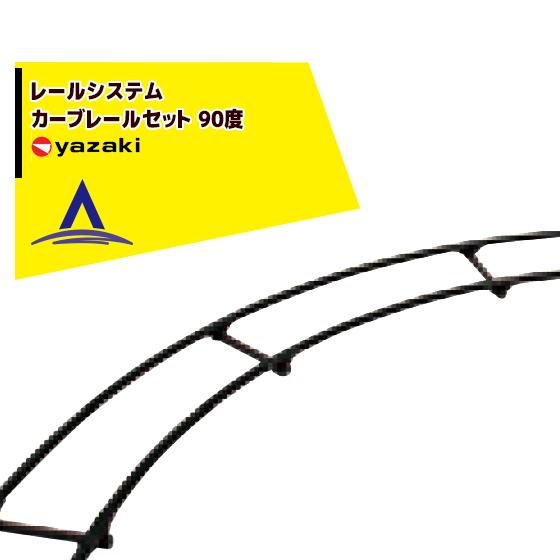 【矢崎化工】レールシステム カーブレールセット 90度