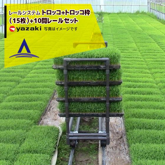【矢崎化工】レールシステム トロッコ+トロッコ枠(15枚)+10間レールセット