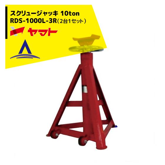 【ヤマト】スクリュージャッキ RDS-1000L-3R(2台1セット)