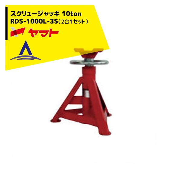 【ヤマト】スクリュージャッキ RDS-1000L-3S(2台1セット)