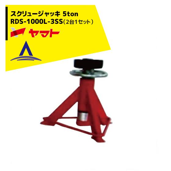 【ヤマト】スクリュージャッキ RDS-1000L-3SS(2台1セット)