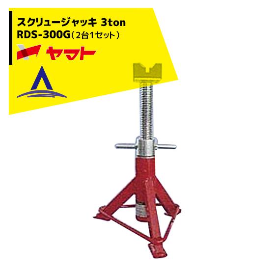 【ヤマト】スクリュージャッキ RDS-300G(2台1セット)