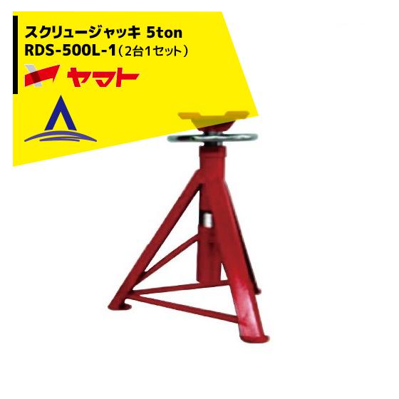 【キャッシュレス5%還元対象品!】【ヤマト】スクリュージャッキ RDS-500L-1(2台1セット)