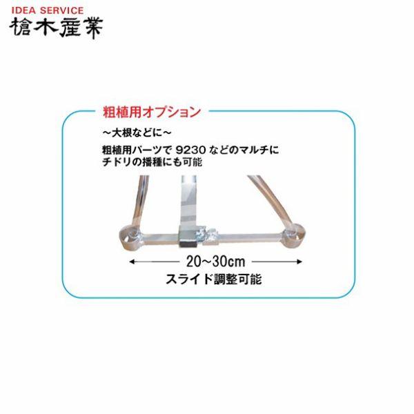 【槍木産業】アルミレンパ有孔マルチ用連点播種機標準タイプ