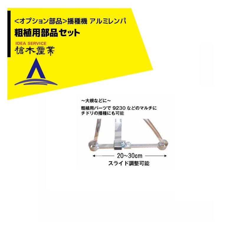 【槍木産業】<オプション部品>播種機 アルミレンパ 粗植用部品セット