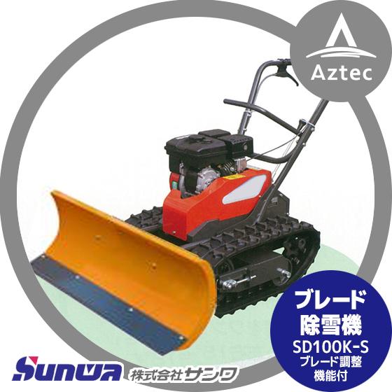 【サンワ】ブレード除雪機 SD100K-S 3.0PS ブレード調整機能付き