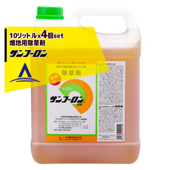 【サンフーロン】10Lx4本セット 畑地用除草剤 グリホサートイソプロピル塩41%