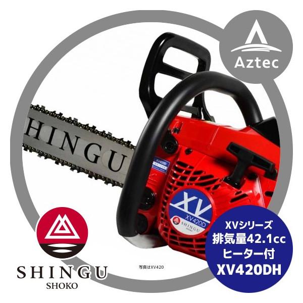 【シングウ】チェンソー XV420DH ヒーティングハンドル仕様 【18インチ/46cm】