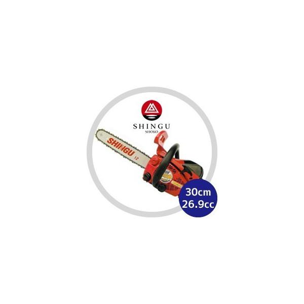 【シングウ】チェンソー SPE275 【30cm】トップハンドルソー
