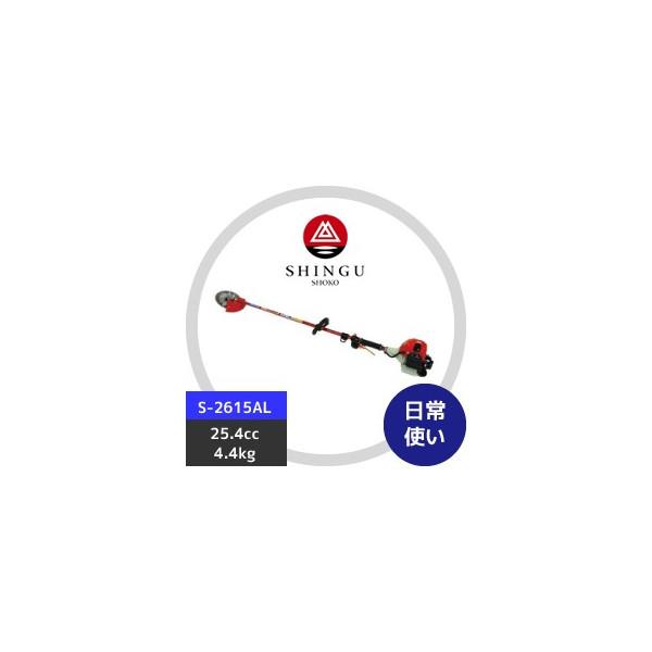 【シングウ】Sシリーズ刈払機 S-2615AL ループハンドル カジュアルタイプ(肩掛式)