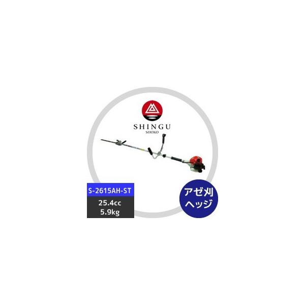 【シングウ】アゼ刈トリマー / ポールヘッジトリマー S-2615AH-ST(両手ハンドル)