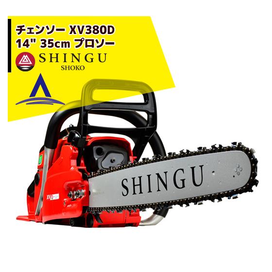 【シングウ】エンジンチェンソー XV380D 【14