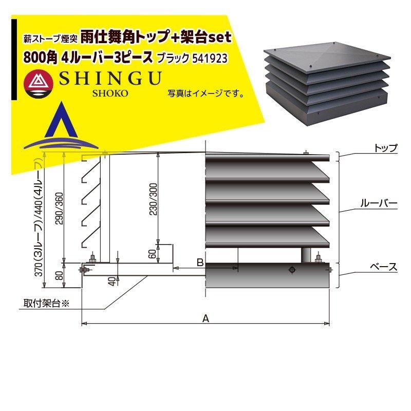 【SHINGU】<取付架台set品>薪ストーブ煙突 雨仕舞角トップ 800角 4ルーバー3ピース ブラック 541923