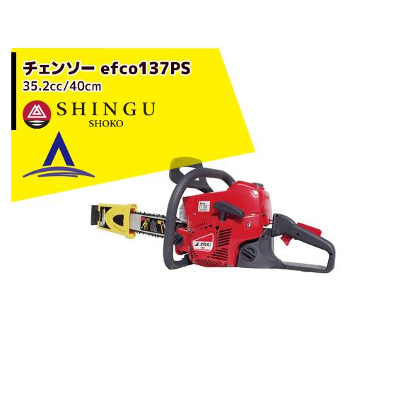 【シングウ】チェンソー efco137PS 【40cm・自動目立て装置付】