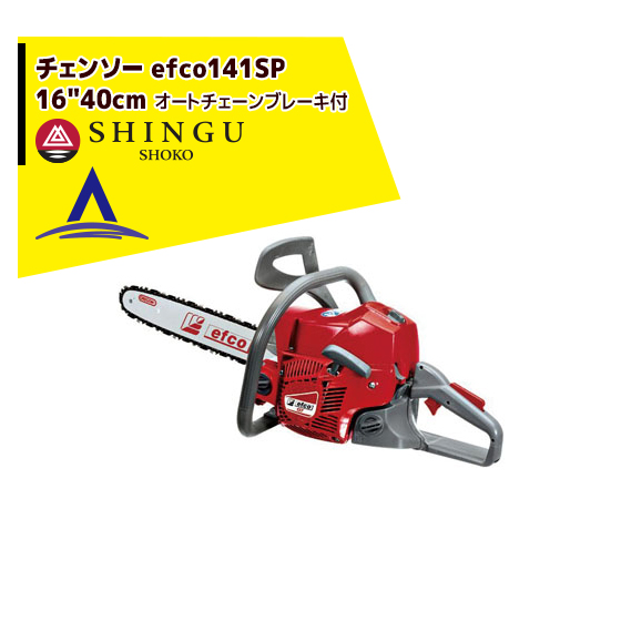 【シングウ】チェンソー efco141SP 【40cm】