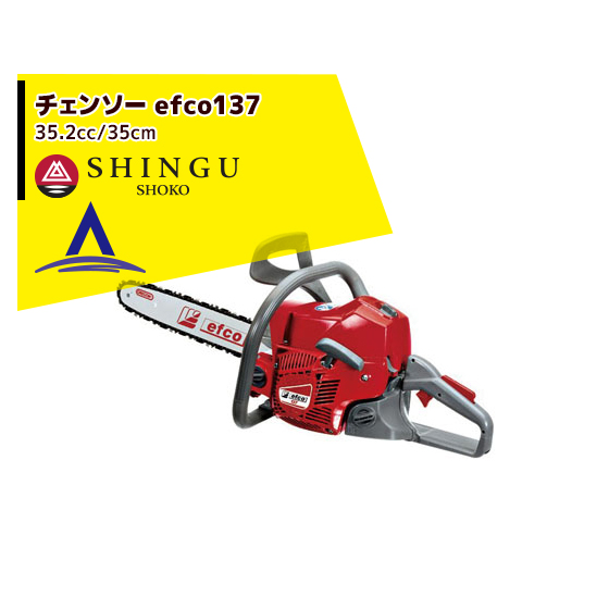 【シングウ】チェンソー efco137 【35cm】