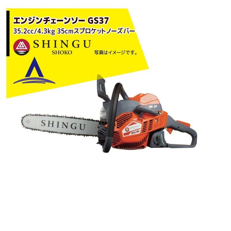【キャッシュレス5%還元対象品!】【シングウ】エンジンチェンソー SHINGU GS37 スプロケットノーズバー仕様 14