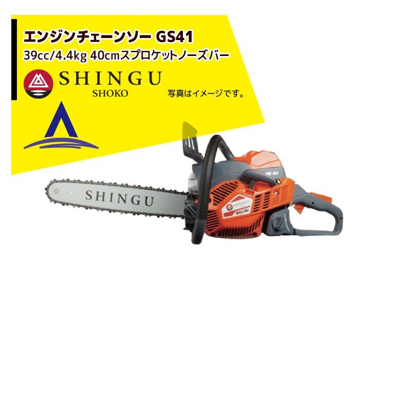 【シングウ】エンジンチェンソー SHINGU GS41 スプロケットノーズバー仕様 16